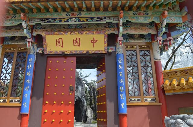 Jardim Chinês (Chinese Garden)